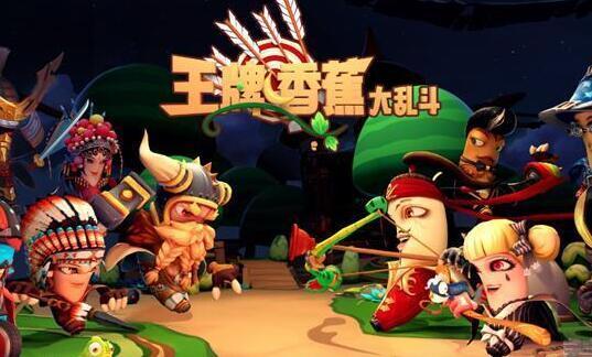 派对VR游戏《王牌香蕉大乱斗》欢乐来袭 经典角色回归