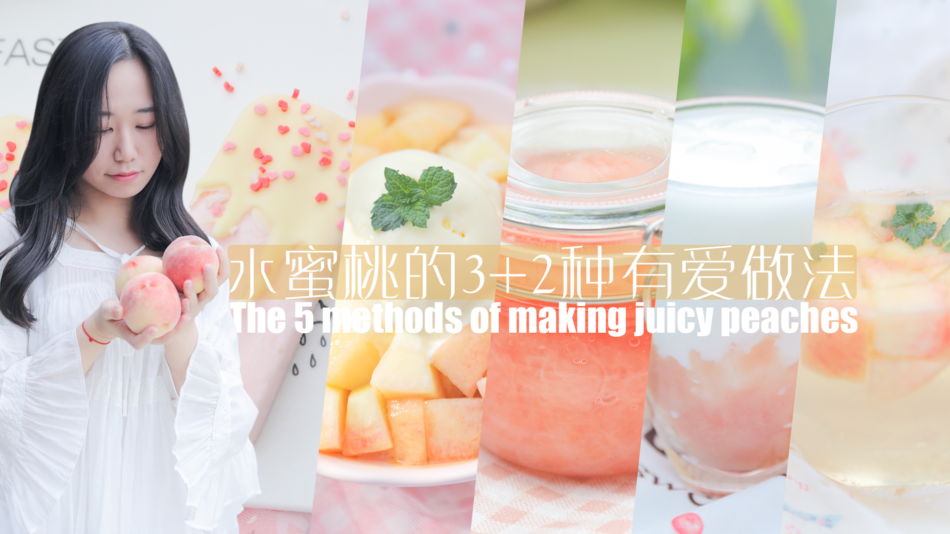 「厨娘物语」149水蜜桃的3+2种有爱做法