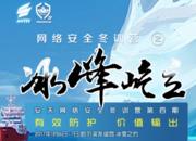 【现场直播】冰峰屹立——安天第四届网络安全冬训营