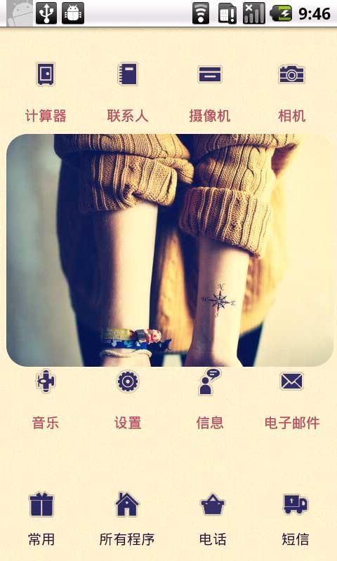 YOO主题-彼岸青春截图2