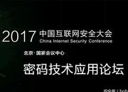 【PPT 分享】ISC2017:密码技术应用论坛