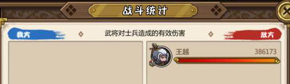 王越vs董卓6.jpg