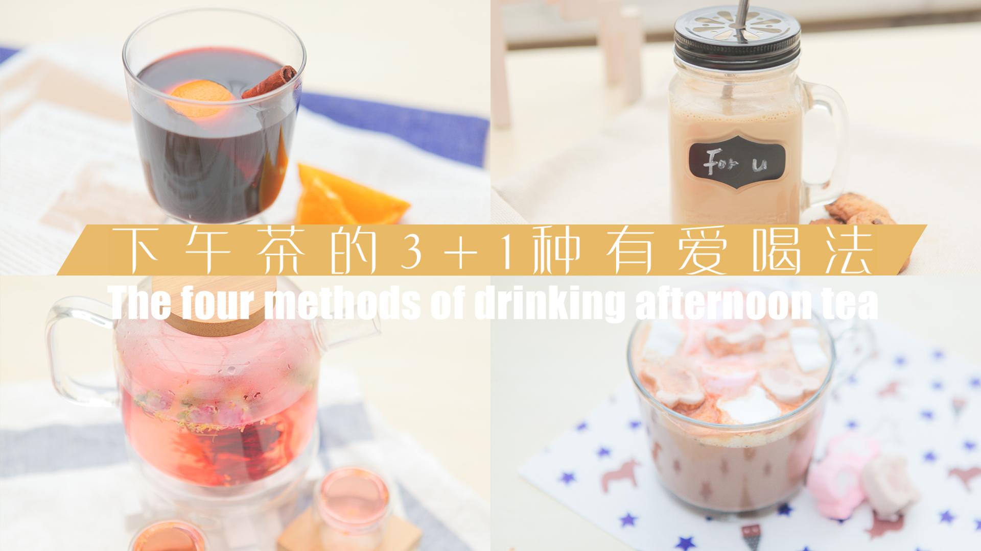 下午茶的3+1种有爱喝法「厨娘物语」