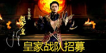 樊少皇皇家战队
