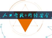 【深圳招聘】极限网络科技诚聘各类安全人才