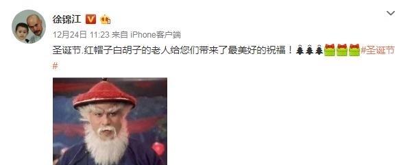 徐锦江成圣诞老人,表情要做网友专治哦的表情包,向太陈岚图片