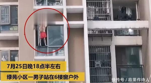 50岁男子光着上半身,站在窗户外,不停往楼下扔相册、花盆……