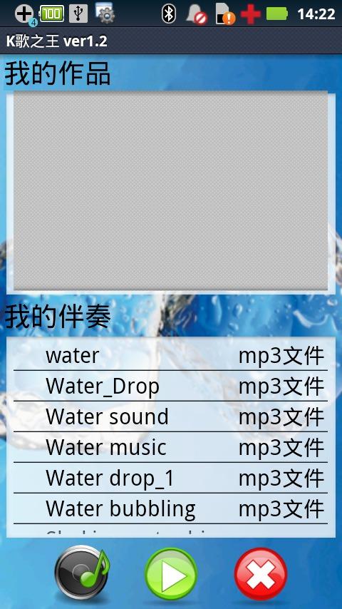 K歌之王安卓版高清截图