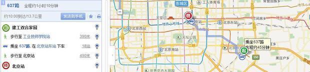 百度地图北京建工路到北京站怎样做公交车