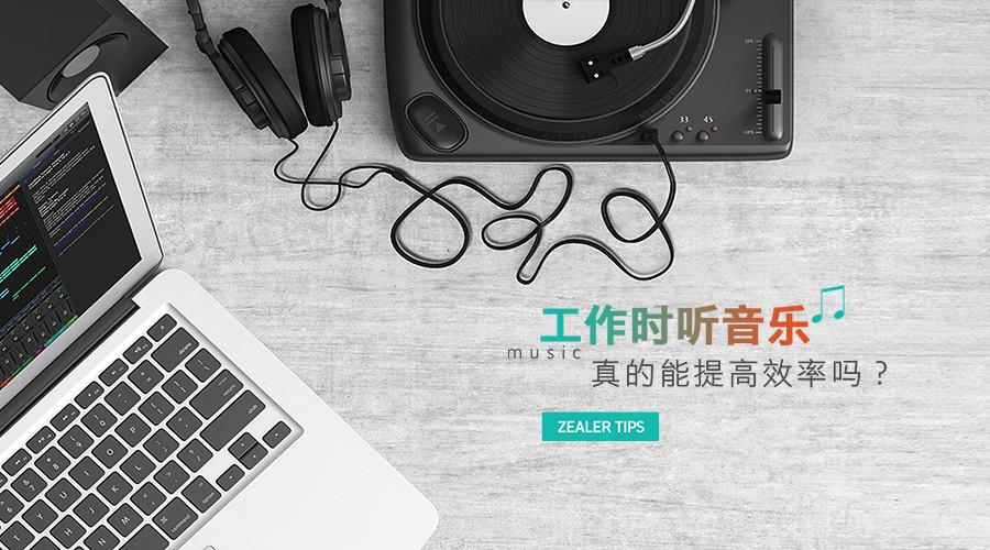 工作时听音乐真的能提高效率吗?