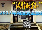 """360企业安全助力""""湖湘杯""""2017网络安全技能大赛启航"""