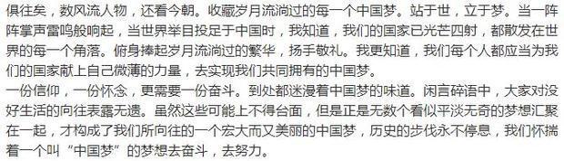 四份关于中国梦我的梦资料(每份50字左右)