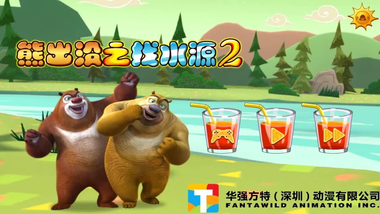 熊出没小游戏 熊出没之奇幻空间 熊出没找水源