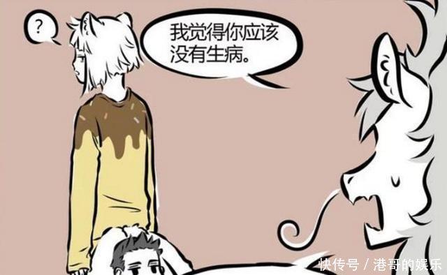 搞笑漫画龙王与哪吒争宠可惜九月只爱小新疆漫画正太羊图片