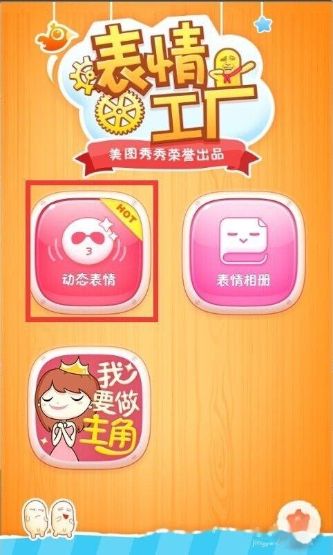图片里动态v图片微信、QQ表情表情闪动态人手机包的图片