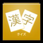 Kanji Quiz N2