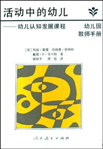 活动中的幼儿:幼儿认知发展课程(幼儿园教师手册)