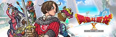 勇者斗恶龙图2.jpg