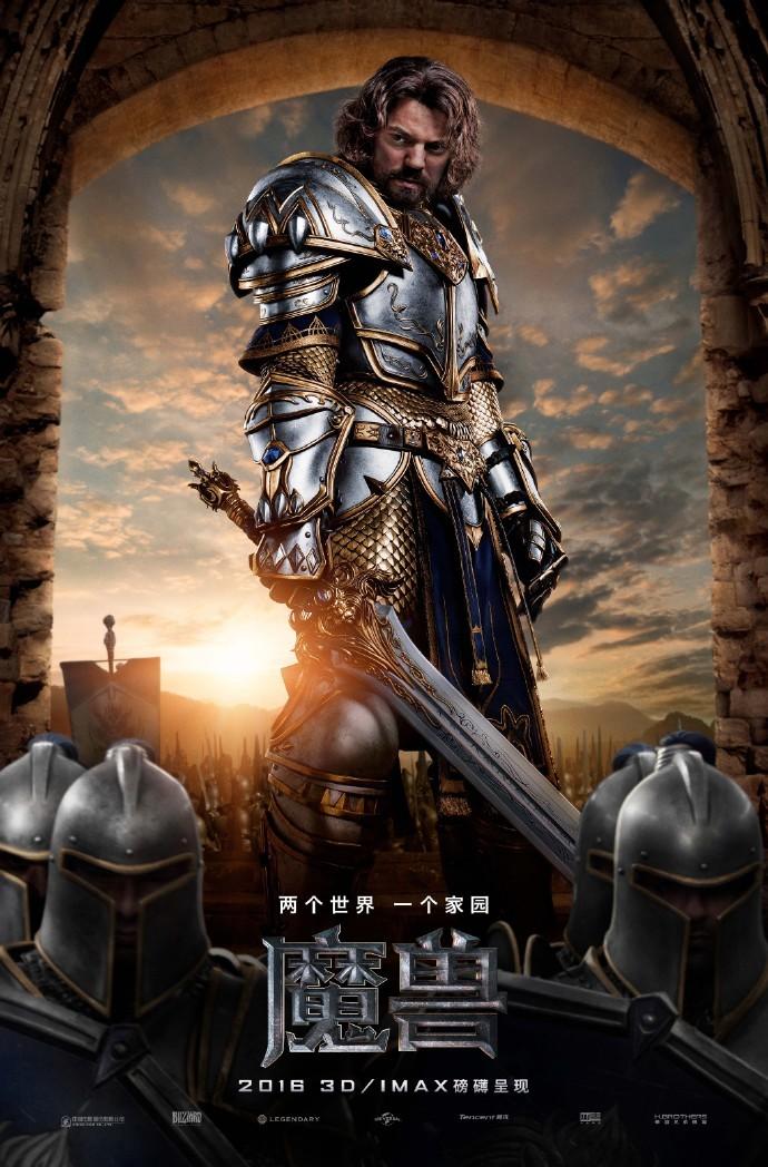 《魔兽》电影再公布海报 你认识谁是吴彦祖吗