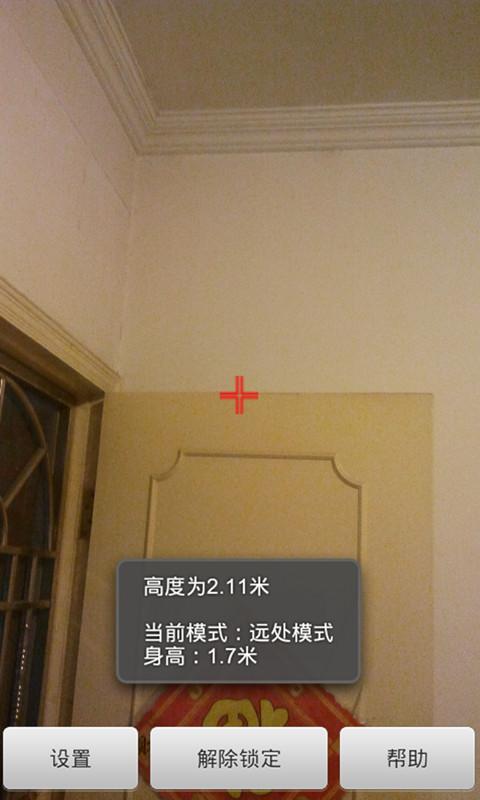 距离与高度截图4
