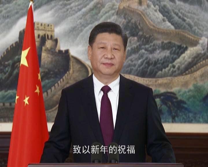 国家主席习近平发表二〇一七年新年贺词 - 马骁-v-mzm - 马骁