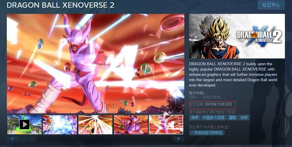 《龙珠:超宇宙2》Steam界面上线