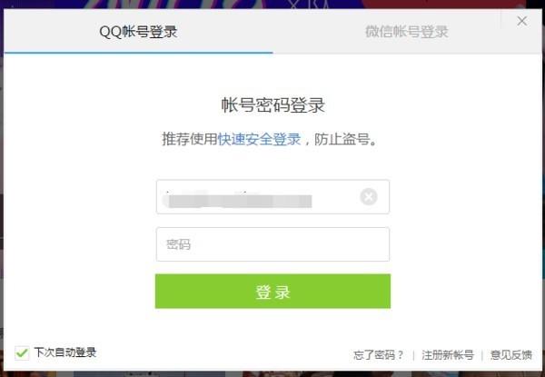 腾讯高速用QQ登陆不了一直输验证码交警海报视频春运图片