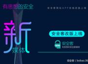 """安全客全线改版上线——2018,从""""新""""出发"""