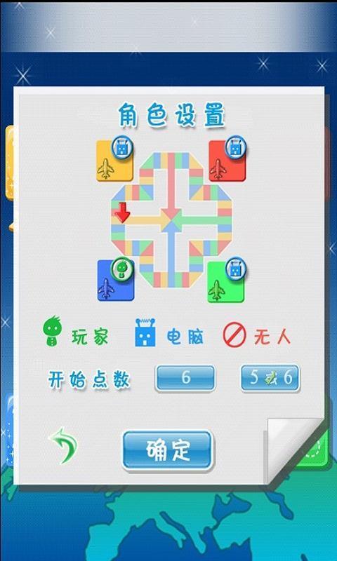 飞行棋游戏截图
