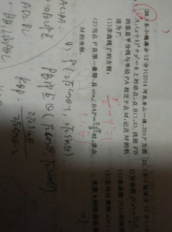 【高中数学】 圆锥曲线大题一道求详解