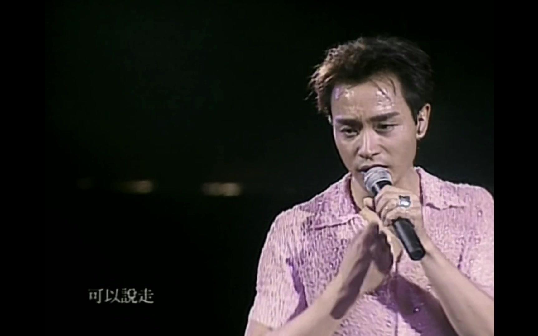 <b>张国荣</b>跨越97香港红磡<b>演唱会</b> 怪你过分美丽