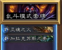 《炉石传说》新乱斗模式上线 最佳拍档