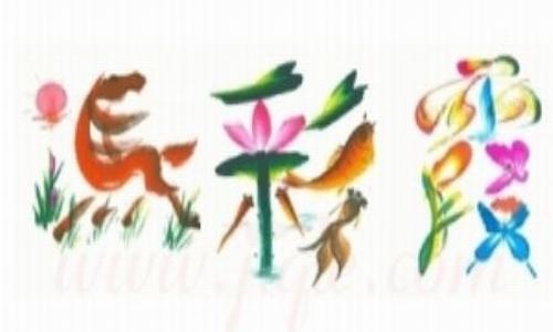 冯彩霞这个名字的艺术字怎么设计?图