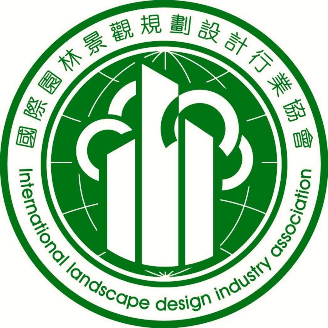 国际园林景观规划设计行业协会logo