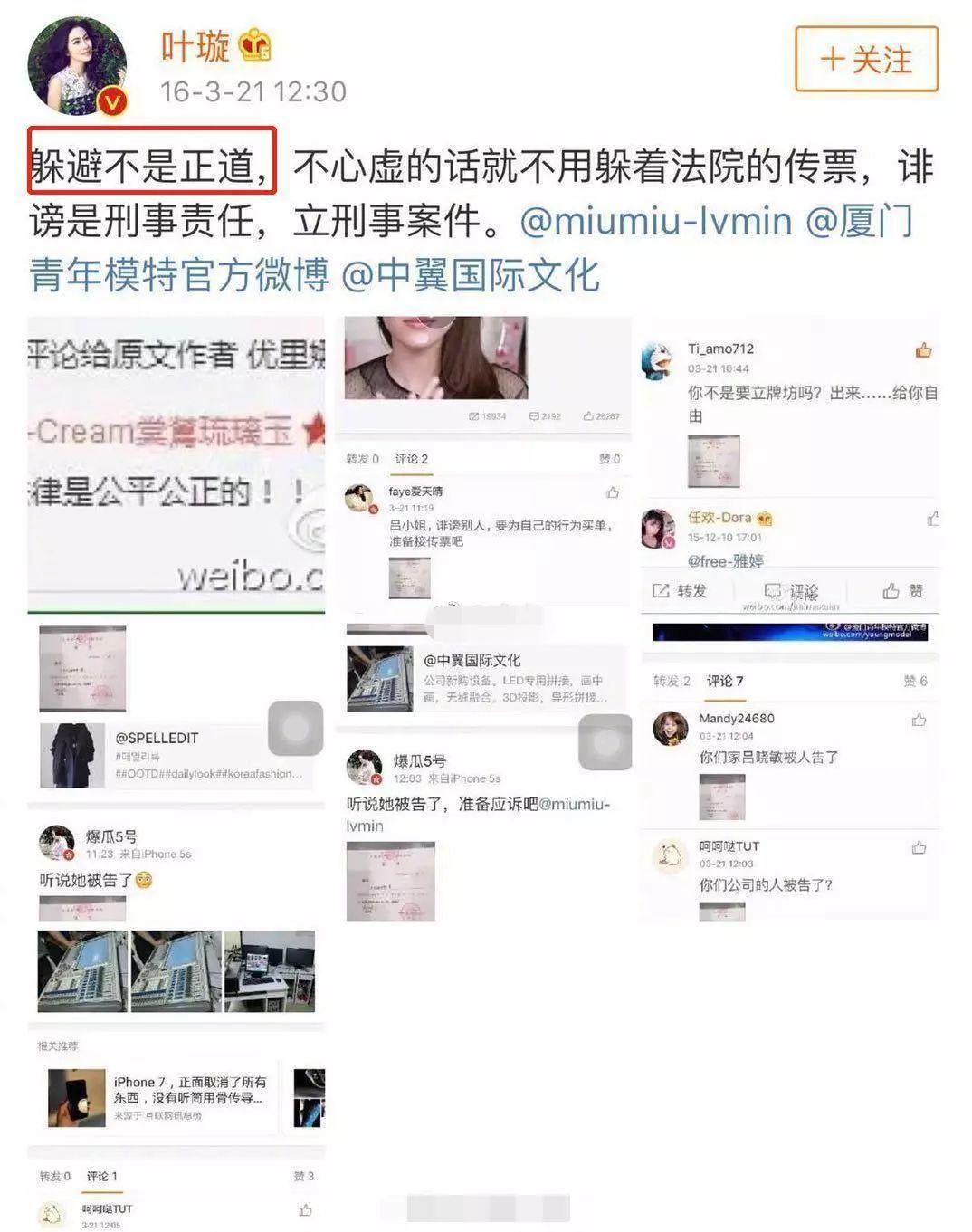 赔了8万、亲笔信道歉,叶璇终于承认当初脑子坏了