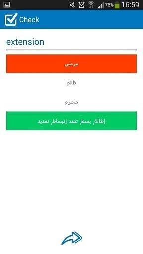 French - Arabic dictionary截图3