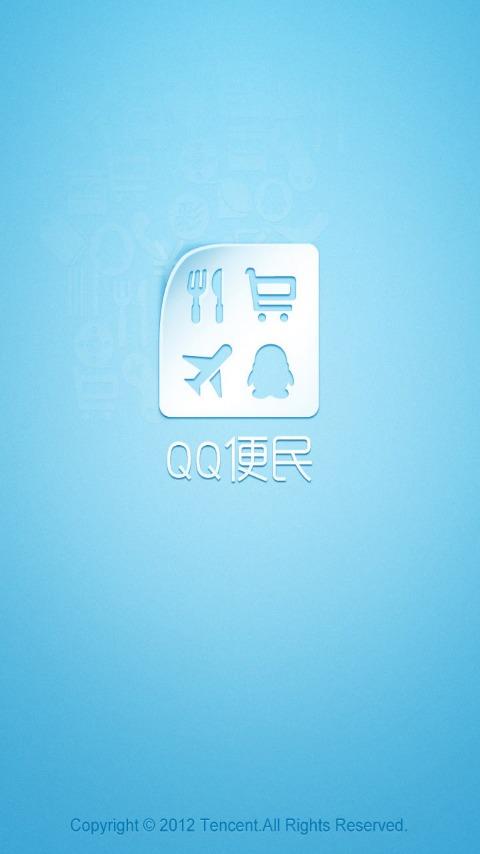 QQ便民截图1
