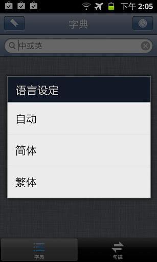 英汉字典 EC Dictionary截图1