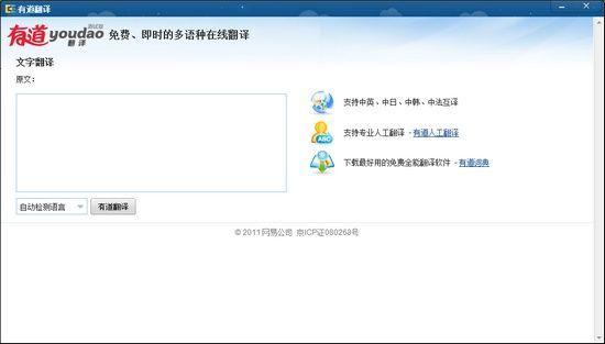 中日英翻译软件 有道_中日英翻译软件 有道