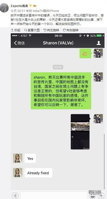 Ti6宣传片中国地图出错