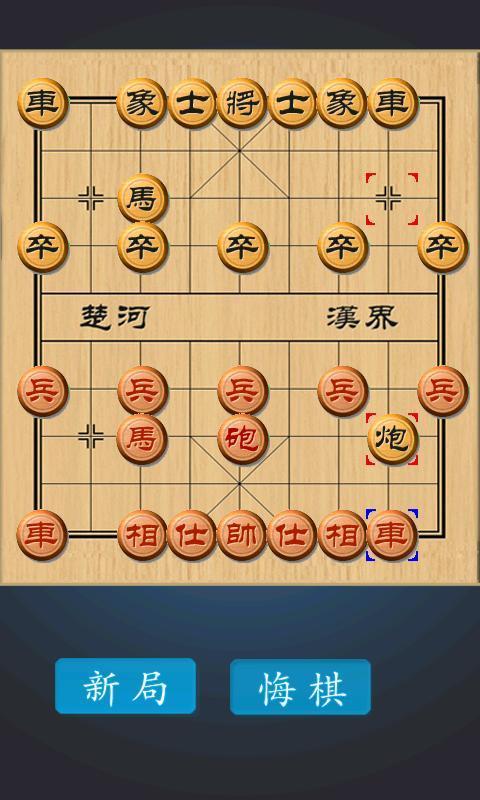 中国象棋免费下载|中国象棋手机版下载图片