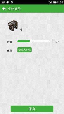 葫芦侠我的世界截图2