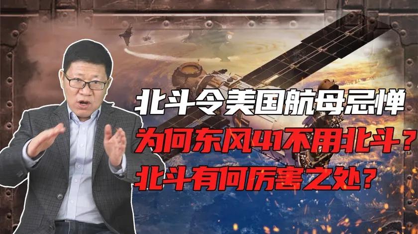 中国北斗为何令美国畏惧?东风41为何不用北斗?当场捕获美军异常