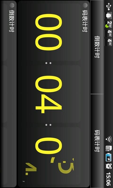 手机横竖屏按钮素材