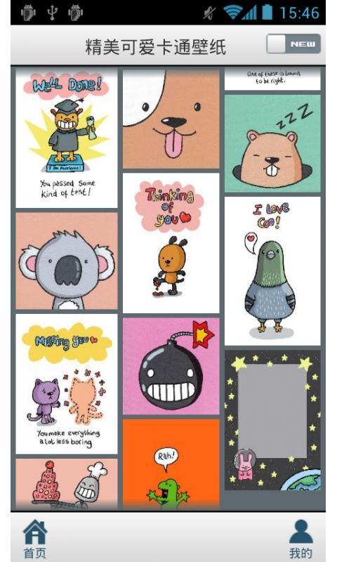 精美可爱卡通壁纸免费下载|精美可爱卡通壁纸手机版