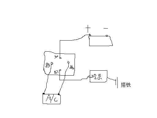 汽车空调继电器的接法