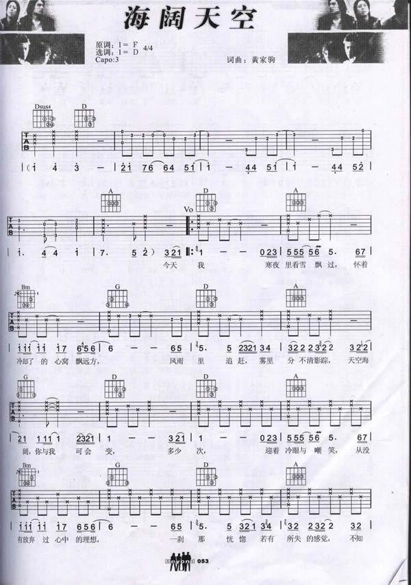 海阔天空吉他谱 beyond