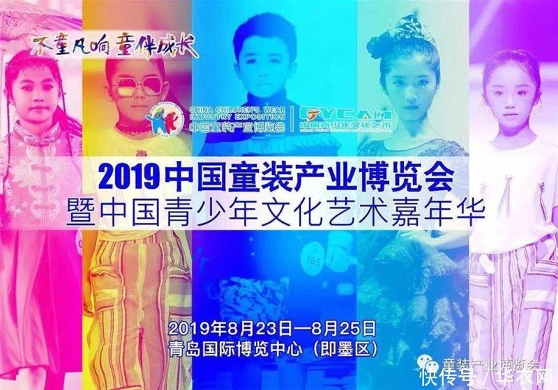 童博会 刷新中国展会新边界  2019中国童装产业博览会将于即墨举行