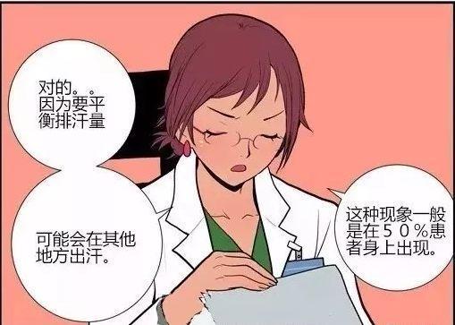 搞笑漫画:容易出汗的美女幼师隆昌美女图片