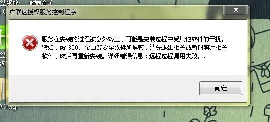 广联达加密锁授权时显示安装的过程被意外终止是怎么